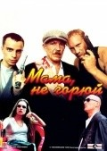 Mama ne goryuy is the best movie in Yevgeni Sidikhin filmography.
