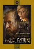 Dyadya Vanya - movie with Sergei Bondarchuk.