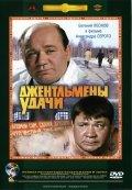Djentlmenyi udachi is the best movie in Natalya Fateyeva filmography.