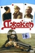 Djoker is the best movie in Viktor Pavlovsky filmography.