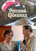 Russkiy shokolad is the best movie in Kirill Zaporojskiy filmography.