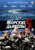 Morskie dyavolyi 5 - movie with Oleg Chernov.