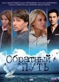 Obratnyiy put is the best movie in Natalya Shvets filmography.