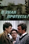 V znak protesta - movie with Sergei Nikonenko.