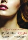 Padayuschaya zvezda is the best movie in Aleksandr Yefremov filmography.
