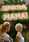 Zdravstvuy, mama! is the best movie in Aleksandr Popov filmography.