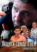 Zaschita svideteley is the best movie in Marija Kulikova filmography.