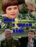 Dvoe v chujom dome is the best movie in Aleksey Yurchenko filmography.