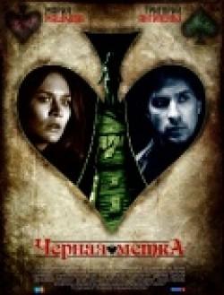 Chernaya metka (mini-serial) is the best movie in Nikita Tezin filmography.