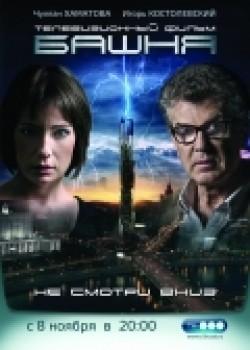 Bashnya (serial) is the best movie in Vladislav Vetrov filmography.