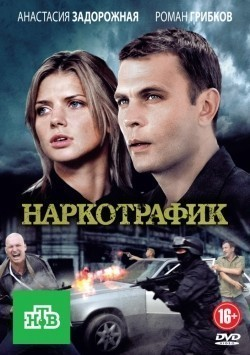 Narkotrafik (serial) is the best movie in Maksim Studenovskiy filmography.