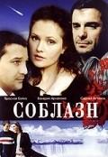 Soblazn is the best movie in Mariya Zakharevich filmography.