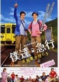 Bokukyu: A ressha de iko - movie with Shihori Kanjiya.