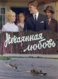 Nechayannaya lyubov - movie with Georgi Zhzhyonov.