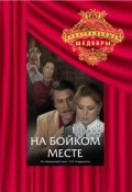 Na boykom meste - movie with Aleksandr Mikhajlov.