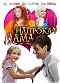 Mama naprokat - movie with Dmitriy Surjikov.