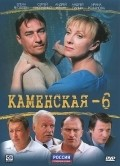 Kamenskaya 6 - movie with Andrei Panin.