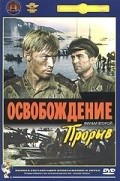 Osvobojdenie: Proryiv - movie with Sergei Nikonenko.