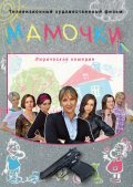Mamochki is the best movie in Vladimir Kapustin filmography.