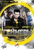 Geymeryi is the best movie in Yuriy Kriger filmography.