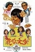 Hua xin da shao is the best movie in Yin Tse filmography.
