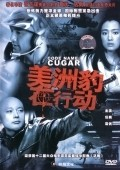 Daihao meizhoubao - movie with Yu Rong Guang.