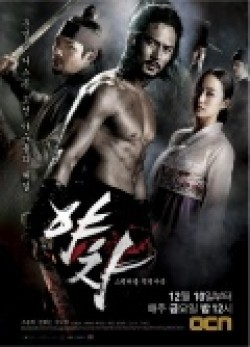 Yaksha is the best movie in Son Byung-ho filmography.