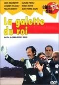 Film La galette du roi.