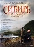 Sibir. Monamur is the best movie in Nikolay Kozak filmography.