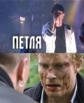 Petlya is the best movie in Elena Kuprashevich filmography.