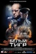 Belyiy tigr is the best movie in Vladimir Ilyin filmography.