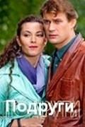 Podrugi is the best movie in Yanina Sokolovskaya filmography.