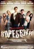 Vdrebezgi is the best movie in Artyom Tkachenko filmography.
