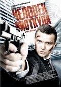 Chelovek niotkuda is the best movie in Kirill Kyaro filmography.