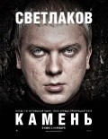 Kamen is the best movie in Sergei Nasibov filmography.