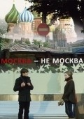 Moskva - ne Moskva - movie with Aleksandr Samojlenko.