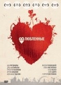 Vlyublennyie is the best movie in Artyom Semakin filmography.