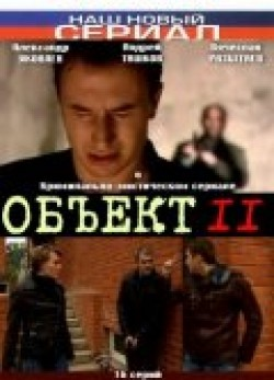 Obyekt 11 (serial) is the best movie in Andrey Sviridov filmography.