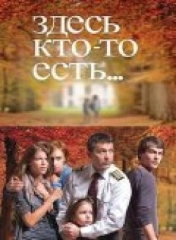 Zdes kto-to est... (serial) is the best movie in Anna Nosatova filmography.