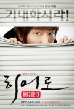 Hieoro is the best movie in Lee Han Wi filmography.