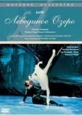 Natalya Makarova's Swan Lake is the best movie in Natalia Makarova filmography.