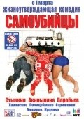 Samoubiytsyi - movie with Oksana Akinshina.