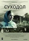 Suhodol is the best movie in Natalya Burmistrova filmography.