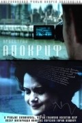 Apocrypha film from Andrei Zvyagintsev filmography.
