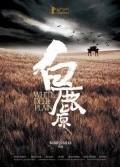 Bai lu yuan is the best movie in Zhang Fengyi filmography.