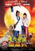 Dai noi muk taam 009 - movie with Kar-Ying Law.