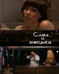 Slon i moska is the best movie in Aleksandr Makogon filmography.