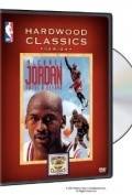 Michael Jordan, Above and Beyond - movie with Eriq La Salle.