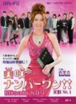 Misaki nanbâ wan!! is the best movie in Fujigaya Taisuke filmography.