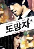 Domangja: Plan B is the best movie in Daniel Henney filmography.